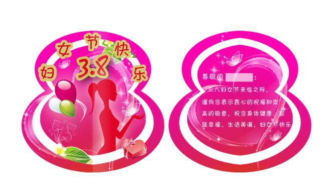 妇女节贺卡-其他卡类模板-vip卡|名片模板