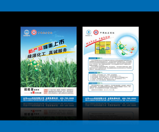 -宣传单 彩页 dm-海报设计 促销