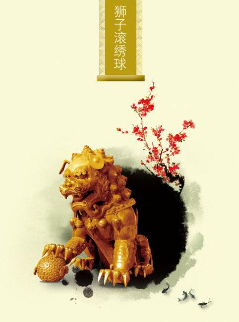 狮子滚绣球-形象吉祥海报图片
