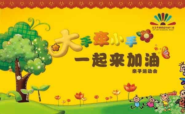 幼儿园活动背景-学校展板设计-展板设计
