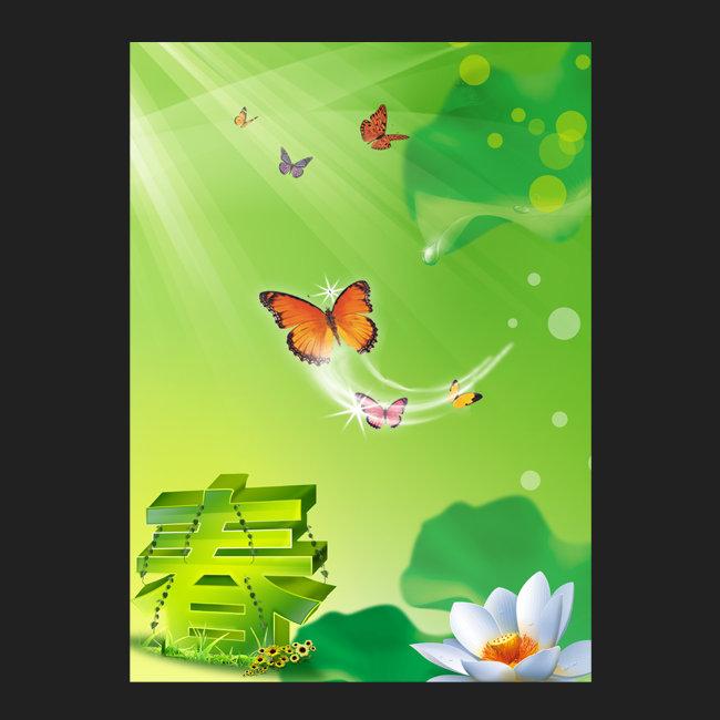 宣传单|彩页|dm >春季清新海报绿色宣传单psd设计