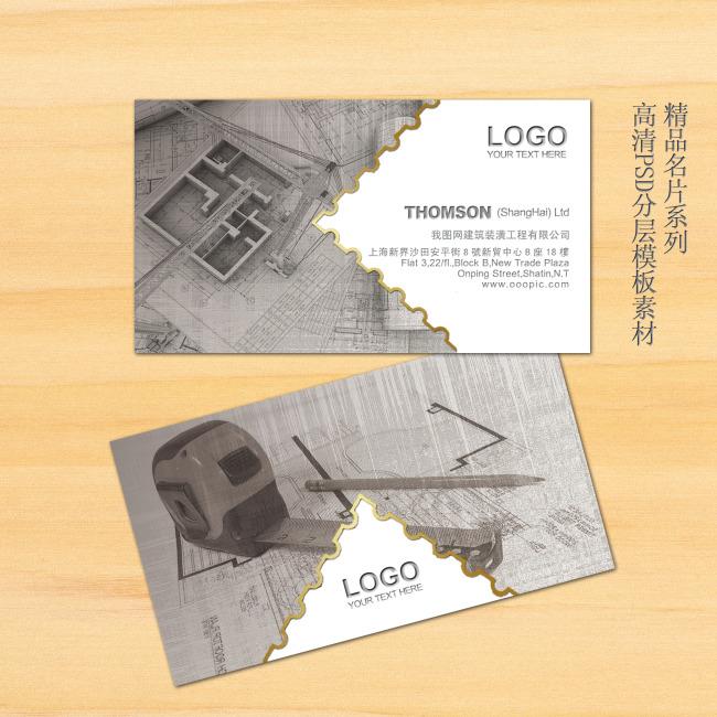 建筑装潢施工设计师名片模板图片