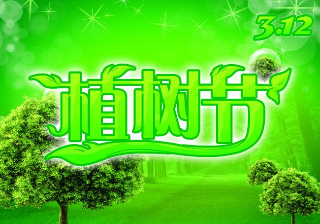 植树节 大树 3月12日 植树 植树节宣传图片 植树节宣传海报 植树节