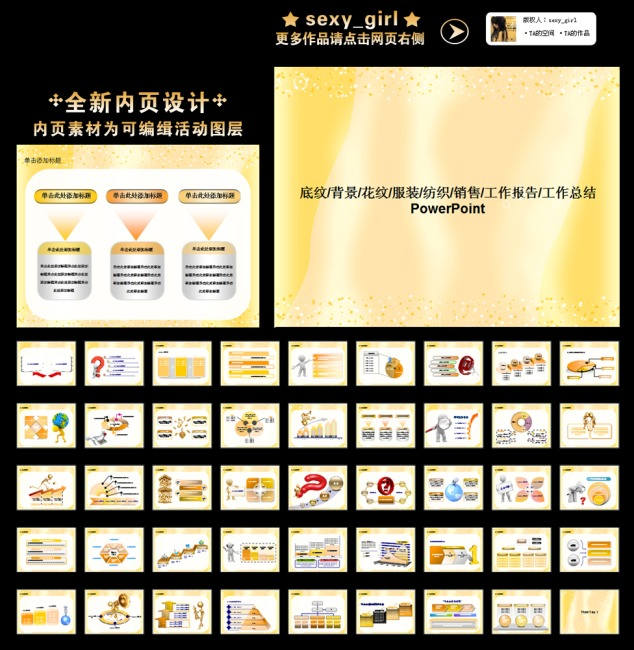 ppt模板|ppt图表|总结计划