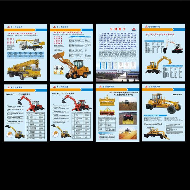 首页 正版设计稿 宣传单 彩页|dm单页 >机械租赁宣传单