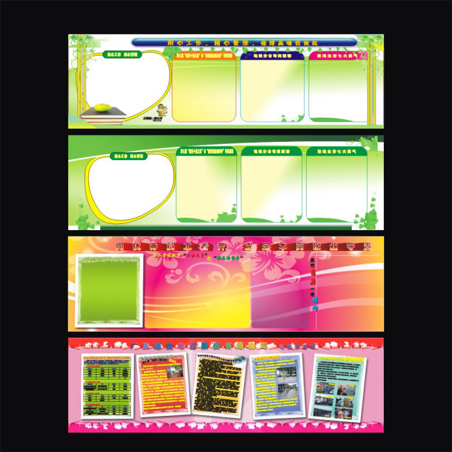 宣传栏设计模板-企业展板设计-展板设计|党政|学校