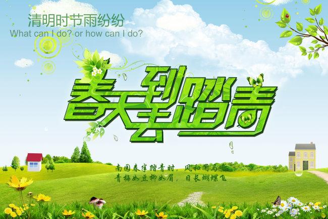 春天模板-海报设计-海报设计 宣传广告设计