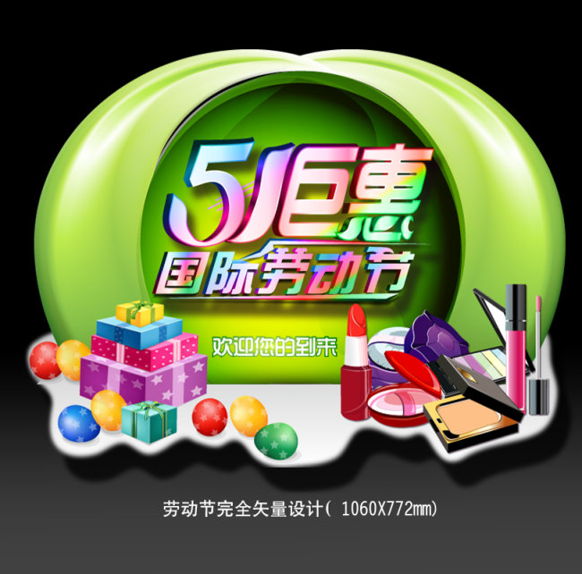 51劳动节化妆品pop贴纸广告