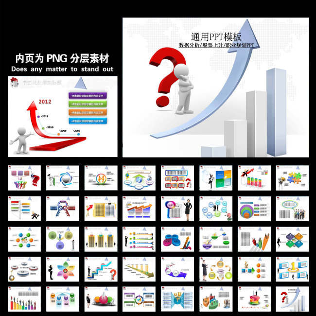 数据分析指示ppt-职场|团队|计划|总结ppt模板-ppt