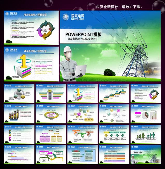 国家电网电力工程电塔安全动态ppt模板