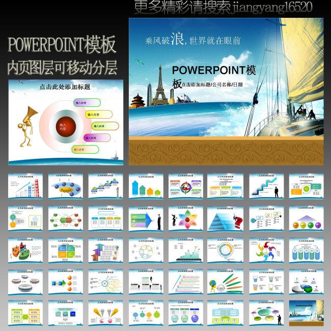 ppt模板|ppt图表商务|贸易|通用ppt模板>竞聘报告模板竞聘报告