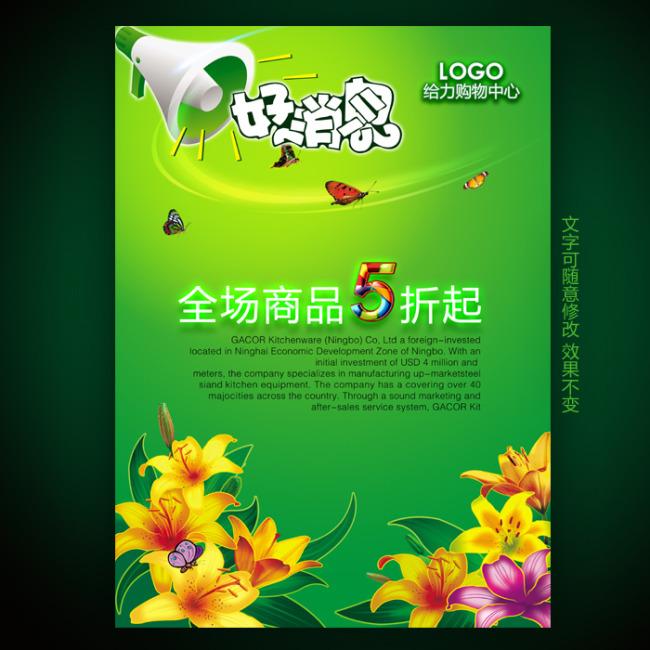 春节活动彩页dm宣传单背景