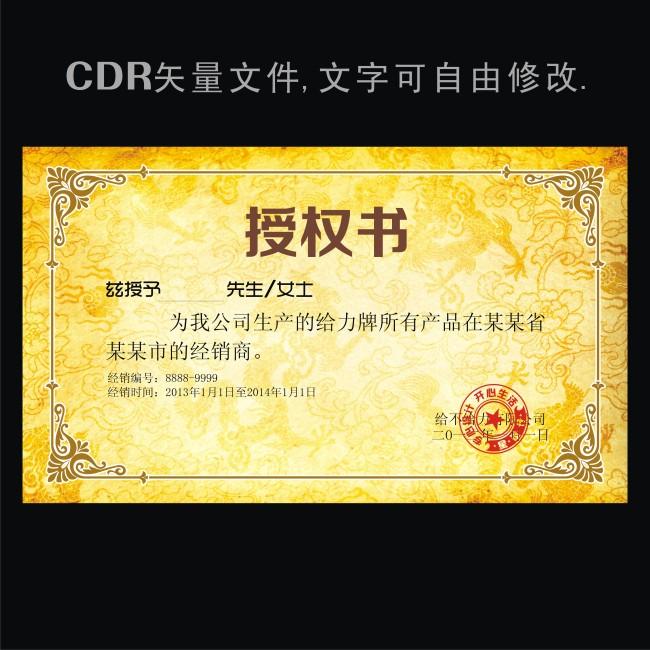 授权书模板-证书 荣誉证书-vip卡 名片模板