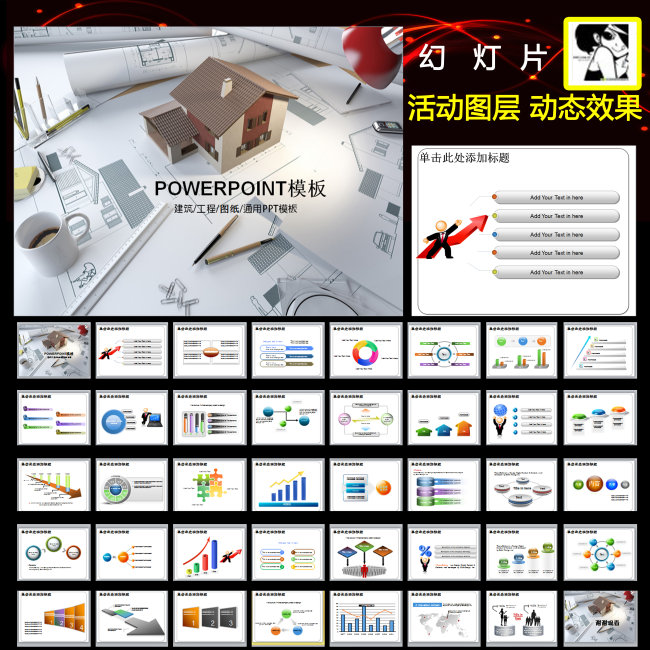 工程建设工地建筑施工图动画幻灯片PPT