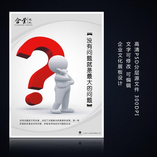 公司理念 企业文化展板海报psd设计模板