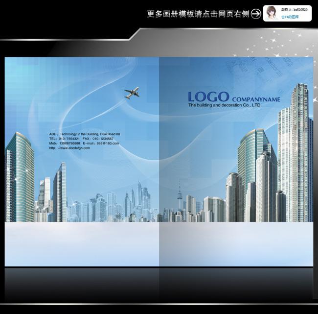 建筑设计封面图片