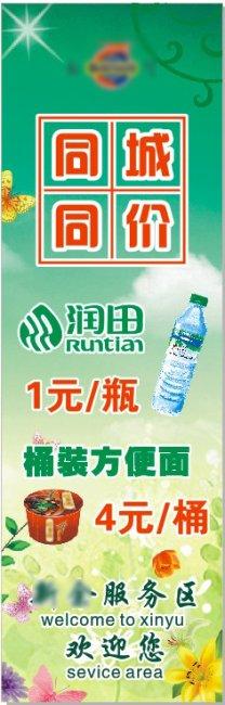 超市海报设计 广告牌设计 模板 海报设计 促销 宣传