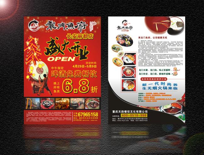 龙门鱼府新店开业设计模板 宣传单 彩页 dm 海报设计