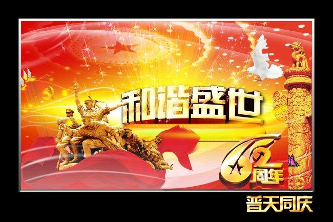 和谐中国-党建展板设计-展板设计