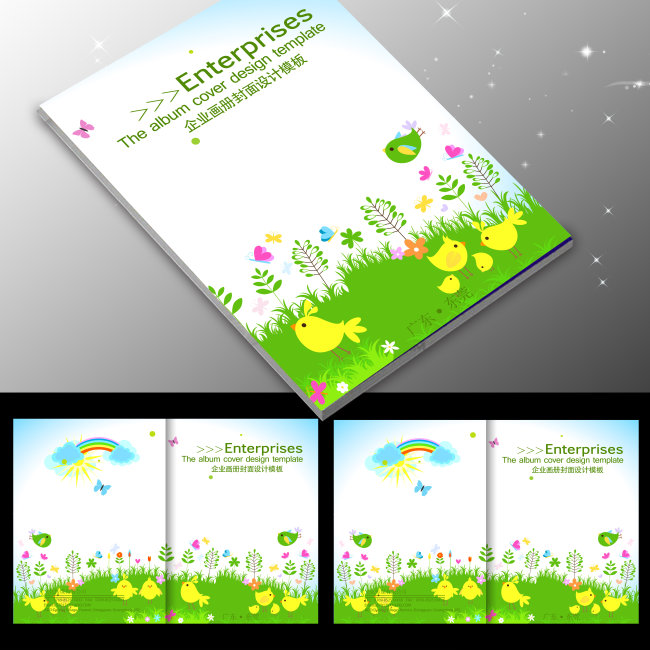 卡通儿童幼儿园学校教育画册封面美术封面
