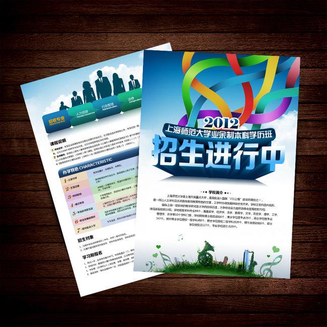 培训学校招生宣传单psd设计模板下载