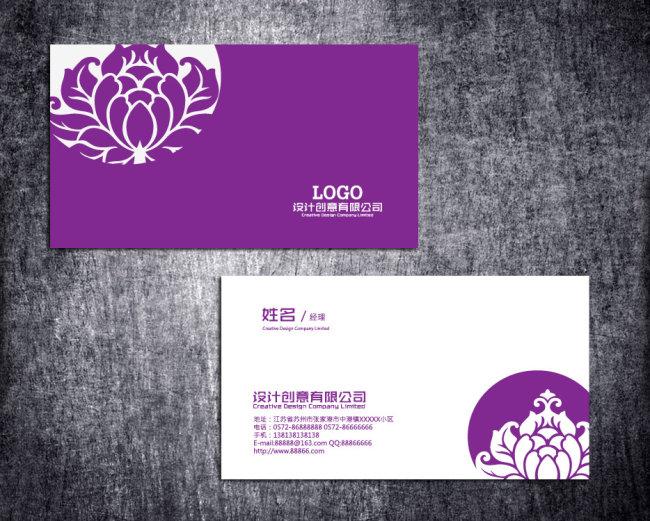 紫色花纹名片