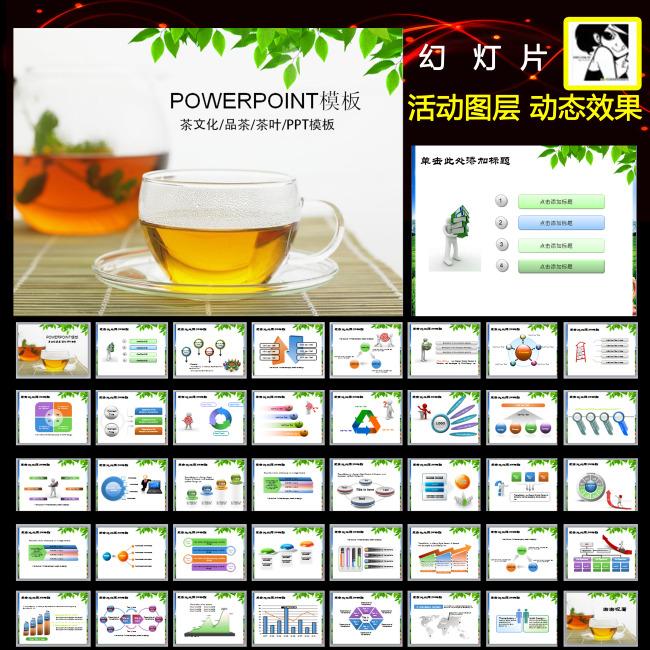 中国风茶文化茶叶带动画幻灯片ppt模板