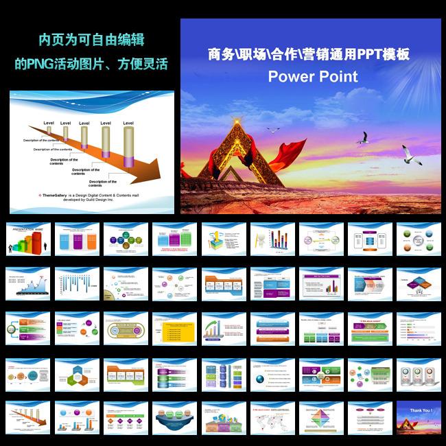 商务营销合作通用ppt模板下载-职场|团队|计划|总结