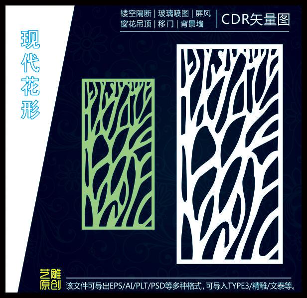 通花 密度雕花 底纹边框 窗格 吊顶 背景墙 雕刻 木艺 花纹 边框 树形