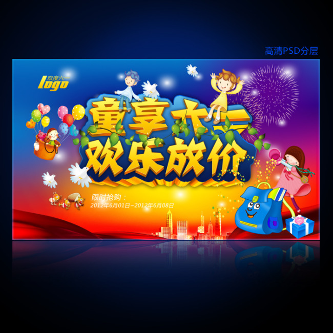 六一儿童节海报设计淘宝广告设计