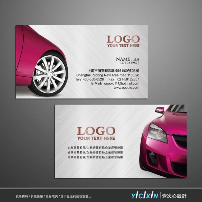高档汽车名片设计模板高清图片