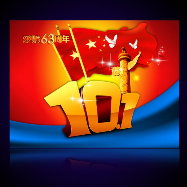 庆祝中华人民共和国成立63周年 - 老豆 - douruilan的博客