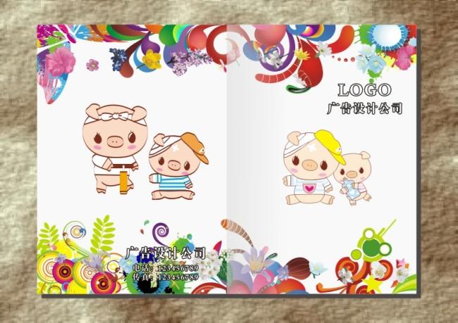 可爱卡通猪猪-儿童画册封面