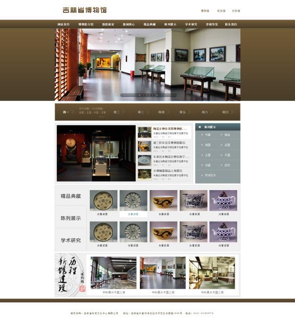博物馆网站-企业网站模板-网页设计模板