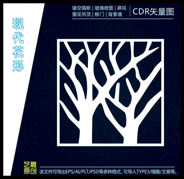 树形镂空隔断雕刻花形-雕花镂空隔断-隔断|屏风