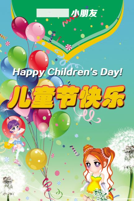 儿童节贺卡-六一儿童节-节日设计