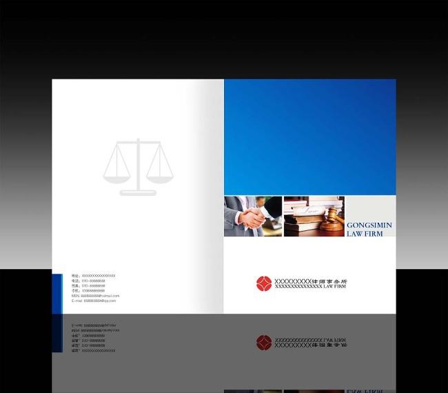 律师事务所画册封面设计模板