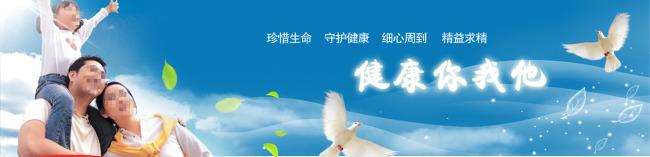 网站横幅广告banner健康