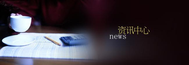 新闻资讯_