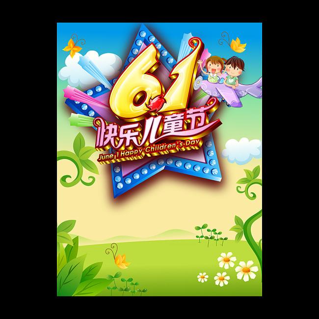 六一快乐儿童节pop海报设计儿童模板