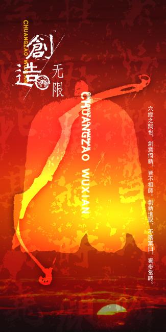 红色中国风企业文化展板设计