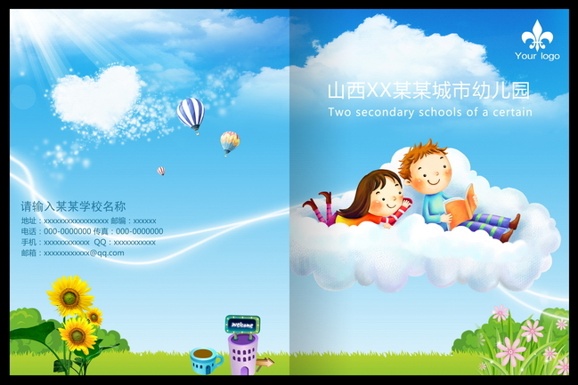 卡通儿童幼儿园学校教育画册封面-其它画册设计-画册