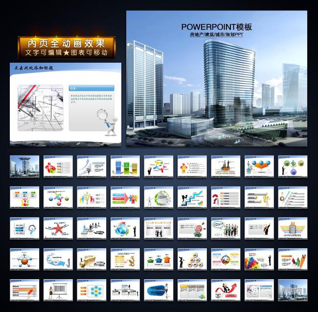 规划小区景观动画幻灯片ppt   >房产建筑工程规划小区景观动