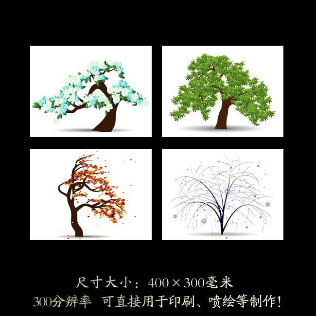 春夏秋冬四季树无框画