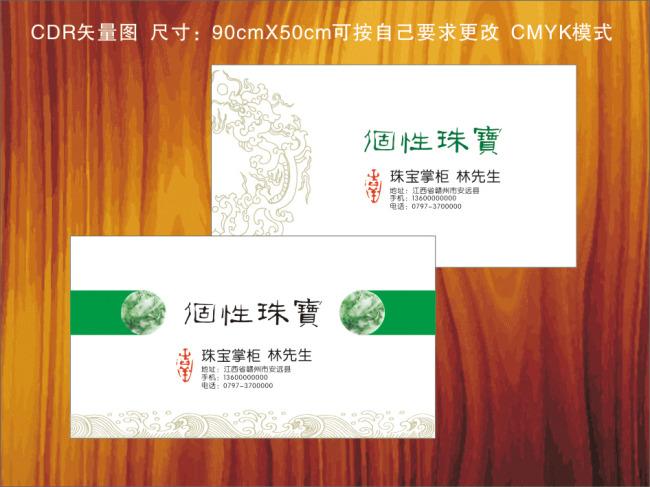 首页 正版设计稿 vip卡|名片模板 中国古文化 >珠宝名片