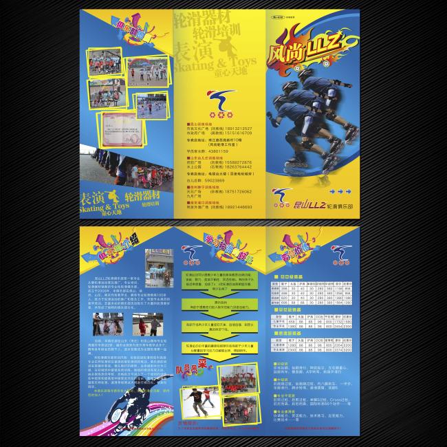 轮滑宣传单 折页设计 模板 促销 宣传广告 轮滑宣传单矢量