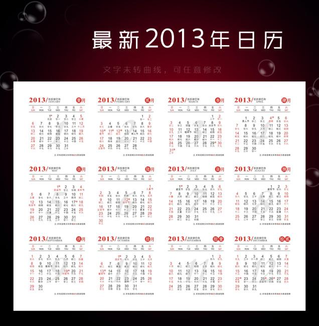 2013年日历模版下载图片