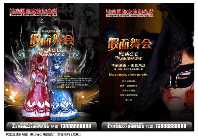 舞会 假面舞会宣传单设计-宣传单|彩页|dm-海报