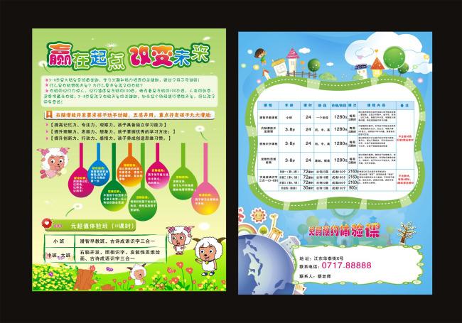 学校dm单-宣传单|彩页|dm-海报设计|宣传广告设计