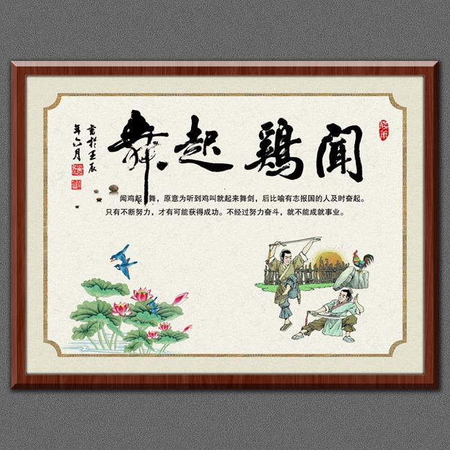 中国风学校展板字画屏风设计
